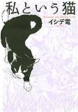 私という猫 (バーズコミックス スペシャル)