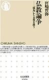 仏教論争 ──「縁起」から本質を問う (ちくま新書)