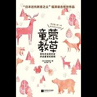 """童蒙教草(日本""""近代教育之父""""福泽谕吉扛鼎之作,日本文部科学省指定教科书。专为3—10岁孩子打造的启蒙亲子书,每日一读,帮助孩子提高情商、塑造好性格。)"""