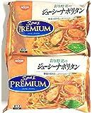 スパゲティ セット スパ王 プレミアム 彩り野菜のジューシー ナポリタン 300g2袋 冷凍