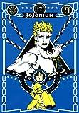 ジョジョの奇妙な冒険 [函装版] JOJONIUM 17 (愛蔵版コミックス)