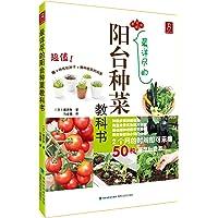 最详尽的阳台种菜教科书(附4种有机种子+播种收获时间表)