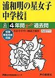 浦和明の星女子中学校 平成30年度用―4年間スーパー過去問 (声教の中学過去問シリーズ)