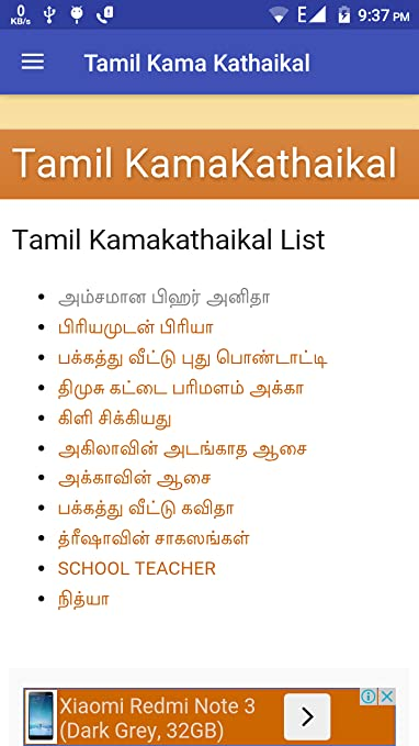 Amazon com: Tamil Kamakathaikal: Appstore for Android