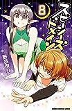 スピーシーズドメイン 8 (少年チャンピオン・コミックス)