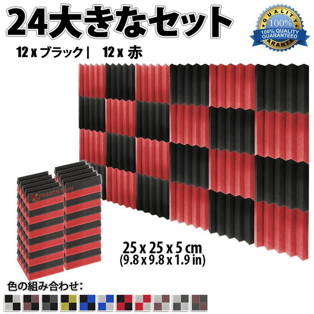スーパーダッシュ 新しい 24 ピース 250 x 250 x 50 mm 吸音材 ウェッジ 防音 吸音材質ポリウレタン SD1134 (黒と 赤) B06X97V5JD 黒と 赤 250 x 250 x 50 mm