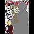 デジタル版月刊少年ガンガン 2017年12月号 [雑誌]