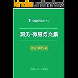 微服务文集 (ThoughtWorks洞见)