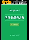ThoughtWorks洞见-微服务文集