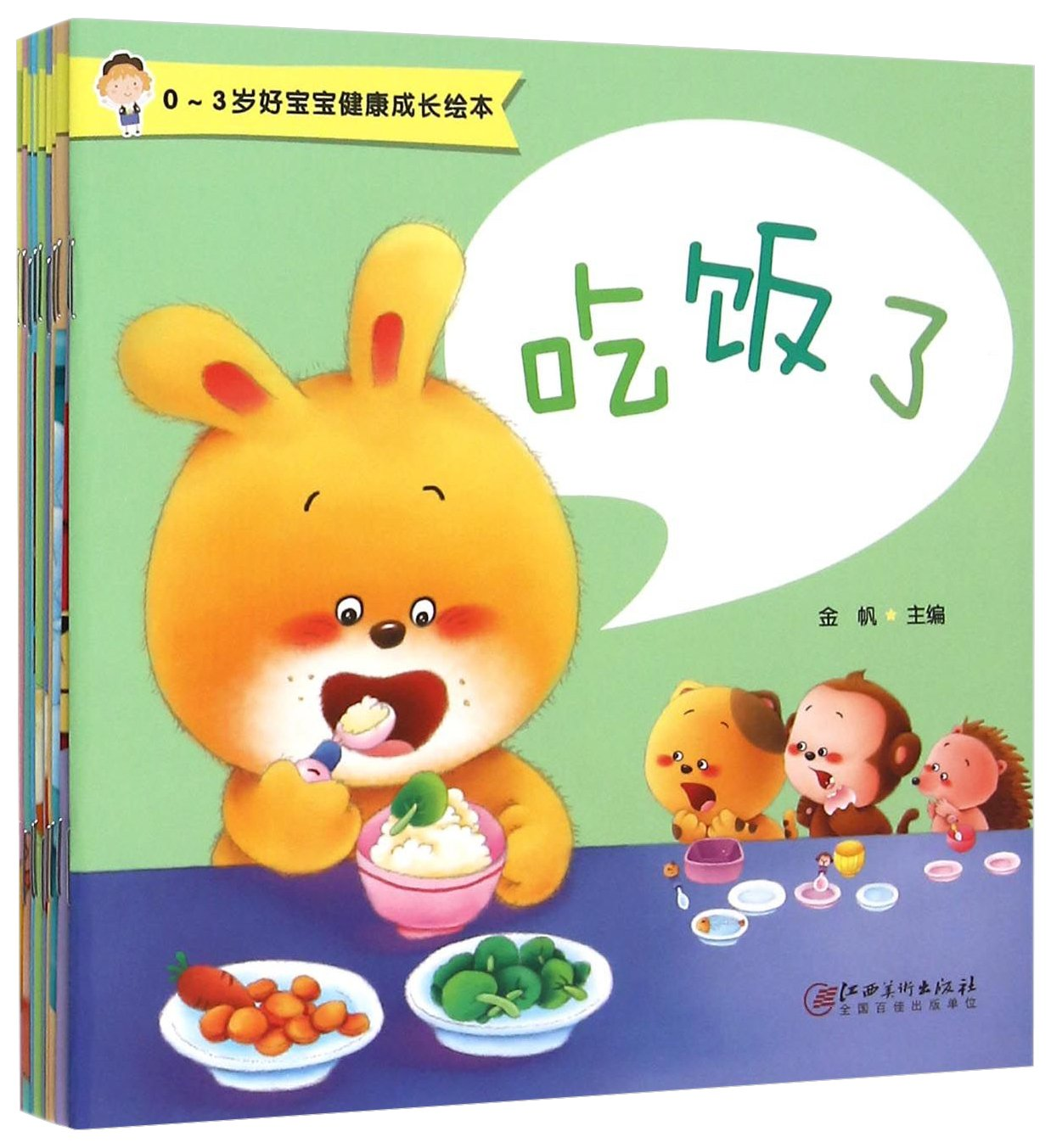 Healthy Growth Picture Books for Good Babies Aged 0-3 (10 Volumes) (Chinese Edition) PDF