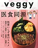 veggy (ベジィ) 2014年 10月号 [雑誌]
