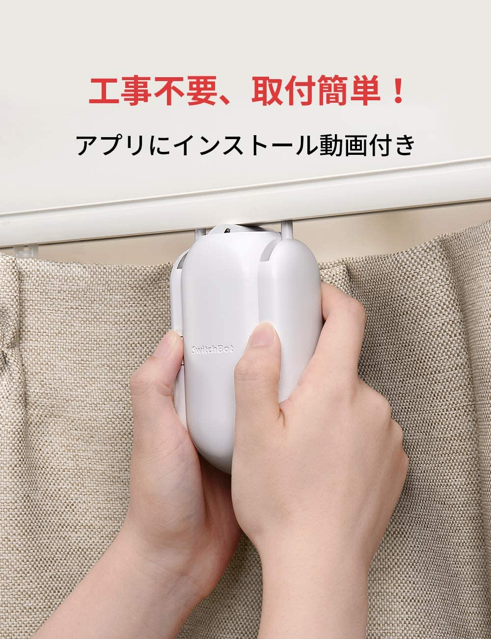 Switch Bot、カーテン自動開閉