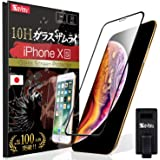【 iPhone X/XS ガラスフィルム ~ 強度No.1 (日本製)】 iPhone XS/iPhone X ガラスフィルム [ 約3倍の強度 ] [ 全面吸着タイプ(黒縁)] [ 4D全面保護 ] OVER's ガラスザムライ (らくらくクリップ付き)