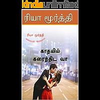 காதலில் கரைந்திட வா (Tamil Edition)