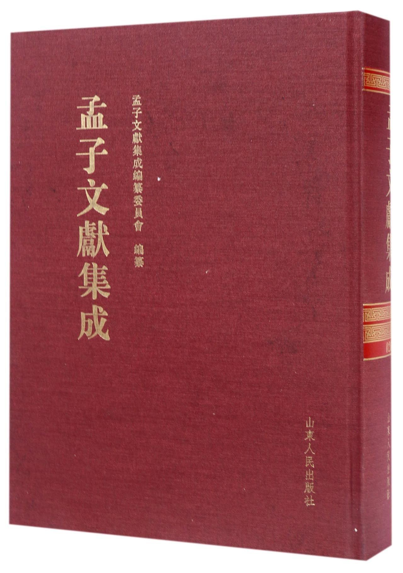 Download 孟子文献集成(26)(精) PDF