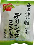 ほしや製菓 名古屋のミント飴といえば、デリシャスミントなんです。 92g