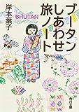 ブータンしあわせ旅ノート (角川文庫)