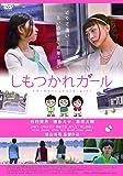 しもつかれガール [DVD]