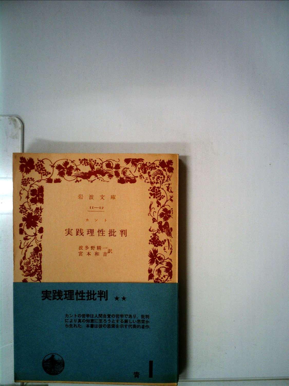 実践理性批判 (1948年) (岩波文...