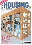 HOUSING  (ハウジング)  by suumo  (バイ スーモ) 2019年 10月号