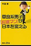 草食系男子「お嬢マン」が日本を変える (講談社+α新書)