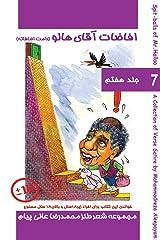 Mr Halloo (Book 7) Kindle Edition