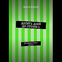 Десять дней до отпуска: Остросюжетный роман (Russian Edition)
