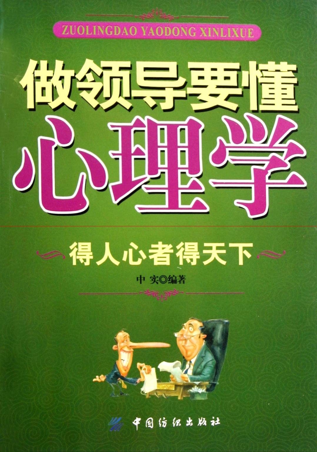 Download Understand Psychology as a Leader (Chinese Edition) pdf epub
