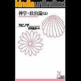 神学・政治論(上) (光文社古典新訳文庫)
