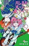 ハレルヤオーバードライブ! 09 (ゲッサン少年サンデーコミックス)