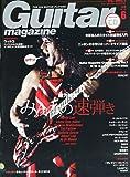 Guitar magazine (ギター・マガジン) 2013年 06月号 (CD、小冊子付) [雑誌]