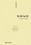 伍柳仙宗 (中国道教典籍丛刊)