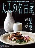 大人の名古屋 Vol.44 日本酒を楽しむ (MH-MOOK)