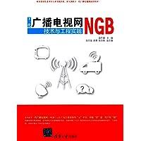 下一代广播电视网(NGB) 技术与工程实践