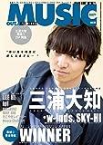 MUSIQ? SPECIAL OUT of MUSIC (ミュージッキュースペシャル アウトオブミュージック) Vol.56 2018年 05月号