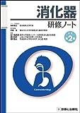 消化器研修ノート 改訂第2版