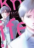 Knife【電子限定特典付き】 (バンブーコミックス 麗人セレクション)