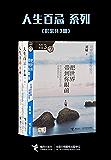 人生百忌(1-3册套装) (刘墉作品集)