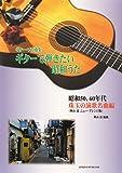 ギターソロ曲集 ギターで弾きたい昭和うた-昭和50、60年代 珠玉の演歌名曲編- (奥山清ニューアレンジ版) (ギター・ソロ曲集)