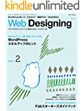 Web Designing 2014年2月号 [雑誌]