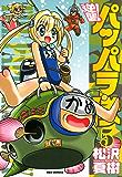 逆襲! パッパラ隊: 5 (REXコミックス)