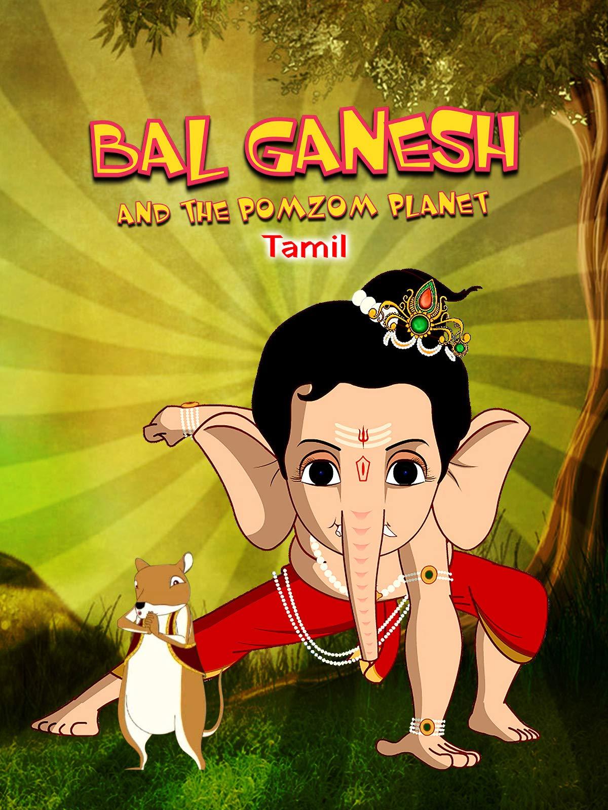 Bal Ganesh and PomZom Planet (Tamil)