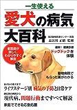 一生使える愛犬の病気大百科―獣医師が詳しく、わかりやすく解説