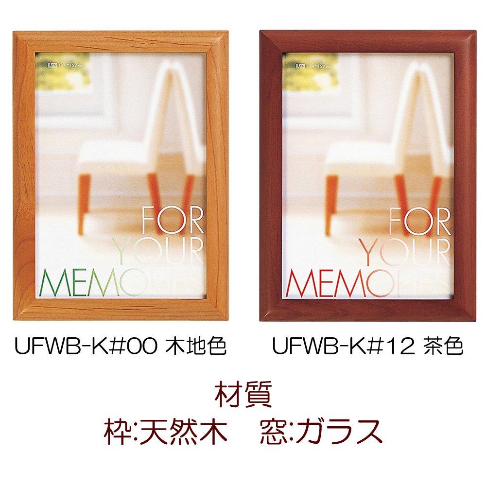 Sakura Farbe einfachen Rahmen WB K-Gr__e Holzmaserung Farbe (Japan ...