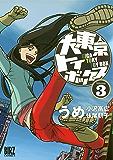 大東京トイボックス (3) (バーズコミックス)