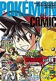 POKEMON the COMIC 《ポケモン ザ コミック》 (小学館の学習雑誌ムック)
