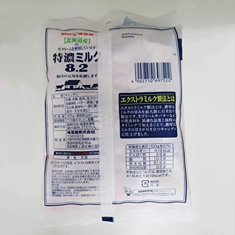 Amazon.com : Mikakuto Tokuno Milk 8.2 Candy 3.7oz (2 Pack) : Grocery & Gourmet Food