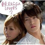 東京RAGGA LOVERS 2