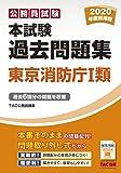 本試験過去問題集 東京消防庁1類 2020年度採用 (公務員試験)