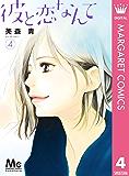 彼と恋なんて 4 (マーガレットコミックスDIGITAL)